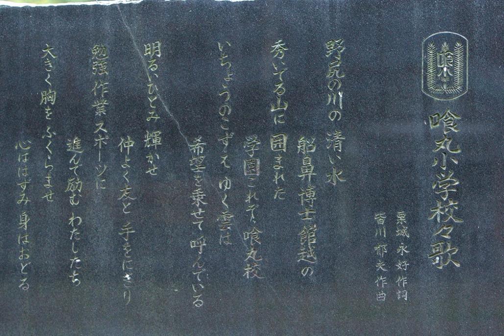 続、奥会津の紅葉を求めて・・・<7>昭和村 旧「喰丸小学校」_e0143883_21285173.jpg