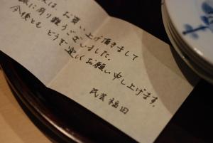 四国高松日帰り旅行(その4) 「民芸 福田」_d0129786_1514876.jpg