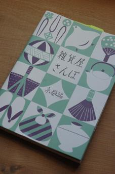 雑貨屋さんぽ_e0061787_1940340.jpg