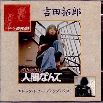 ●吉田拓郎 全シングル&アルバム 2000~2005_b0033699_028553.jpg