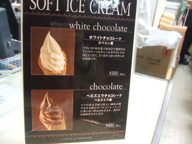 果菓謳の花 ソフトアイスクリーム ホワイトチョコレート_f0076001_18324588.jpg
