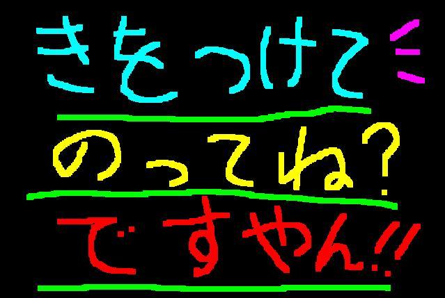 ロックオンはイヤン♡ですやん!_f0056935_10101453.jpg