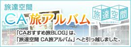 CA旅ブログは引っ越しをいたしました。_b0054054_10183763.jpg