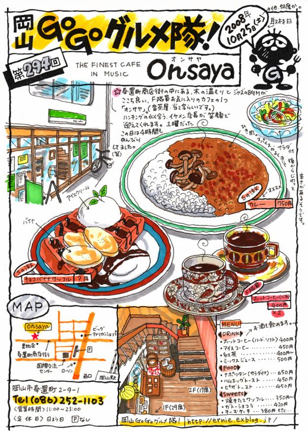The Finest Cafe In Music ONSAYA(オンサヤ)_d0118987_0191022.jpg