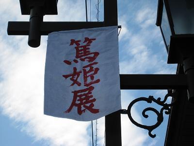 古唐津と篤姫_f0040201_216882.jpg