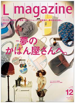Lmagazine 12月号 夢のかばん屋さんへ。_c0141005_10245373.jpg