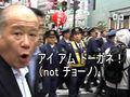 【平成の大獄】不当逮捕の指揮を執った「ドーガネ」さんの写真_e0094315_12153580.jpg