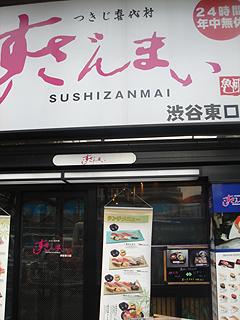 すしざんまい 渋谷東口店_c0025217_8351622.jpg