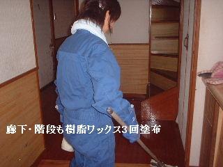リフォーム工事最終日_f0031037_20362544.jpg