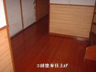 リフォーム工事最終日_f0031037_2036487.jpg