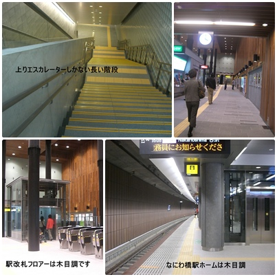 京阪電車 中之島線にのってみました!_a0084343_10154329.jpg