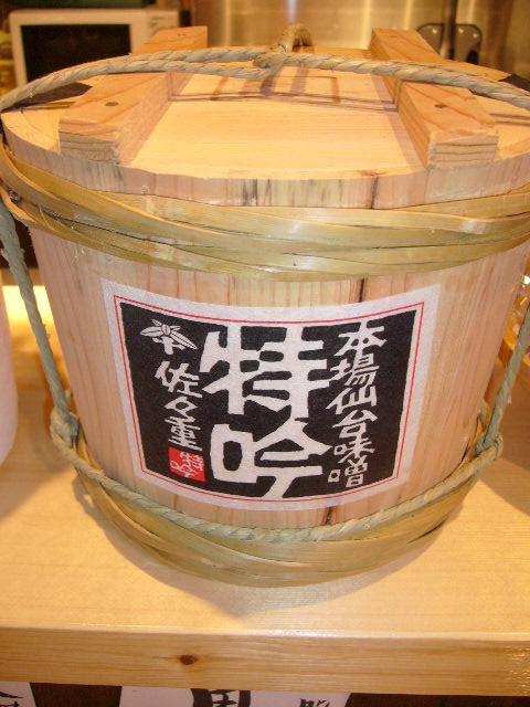 日ノ丸水産。こだわりの食材・・・ _e0132147_1818343.jpg