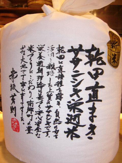 日ノ丸水産。こだわりの食材・・・ _e0132147_1863958.jpg