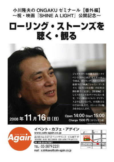 2008-10-30 12月6日は銀座で「ONGAKUゼミナール」_e0021965_2005460.jpg