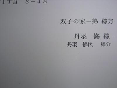 d0031378_18373219.jpg