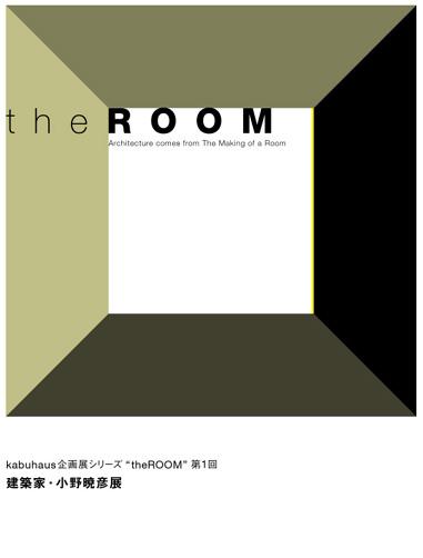 "kabuhaus 企画展シリーズ""theROOM""                   第1回 建築家・小野暁彦 展_c0176085_1243796.jpg"