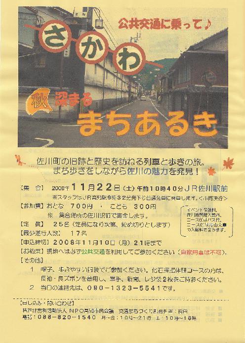 npo 高知市民会議でまち歩きツアー_f0111289_642434.jpg