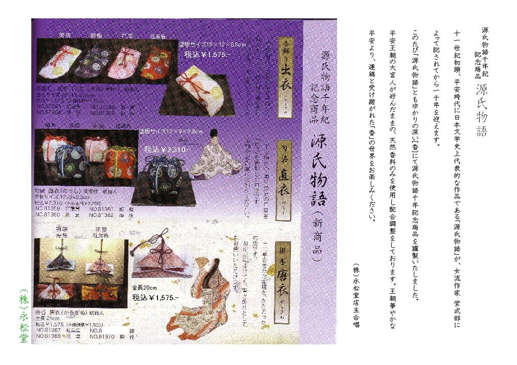 【旬のイチオシ!】源氏物語千年紀記念商品_b0151490_18143241.jpg