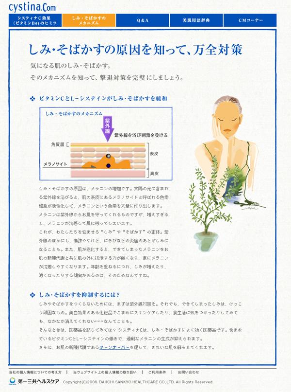 第一三共ヘルスケアシスティナwebsite_f0172313_1511587.jpg