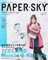 『PAPER SKY』