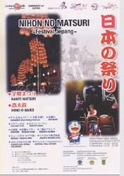 「日本の祭り」炎太鼓・竿燈公演@インドネシア・日本博覧会2008_a0054926_19492057.jpg