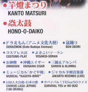 「日本の祭り」炎太鼓・竿燈公演@インドネシア・日本博覧会2008_a0054926_19494415.jpg
