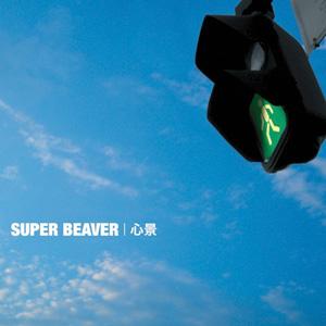 """【平山雄一の\""""ライヴハウス虎の穴\""""】        ゲスト:SUPER BEAVER_b0120043_14305584.jpg"""