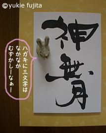 書・ラボvol.24 : 「はっぴーはろうぃーん」&「神無月」_c0141944_14482564.jpg