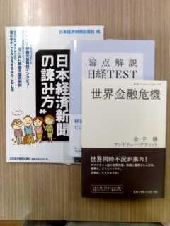 経済ビジネス3書_f0030155_19494048.jpg