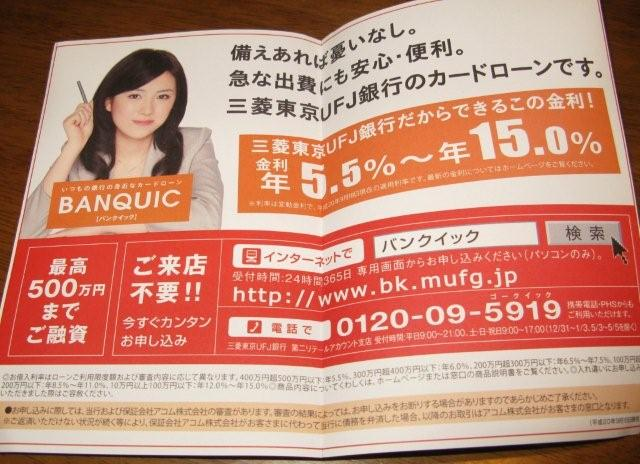 銀行の宣伝_c0157558_23271256.jpg