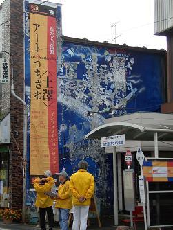 """""""イーハトーヴの旅"""" その壱 アート&クラフト・フリーマーケット@土澤_c0177259_104767.jpg"""