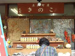 """""""イーハトーヴの旅"""" その壱 アート&クラフト・フリーマーケット@土澤_c0177259_6525240.jpg"""