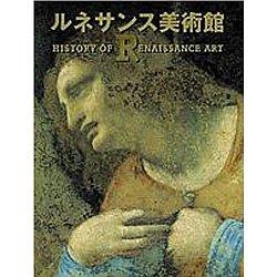 『ルネサンス美術館』(小学館)_f0179663_1852411.jpg