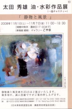 太田秀雄 油・水彩作品展_a0086270_22254996.jpg