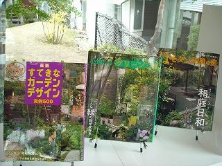ガーデンデザイン集_f0183480_11112312.jpg