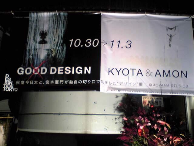 KYOTAくん&AMONさん 『GOØD DESIGN』展 Opening!_e0142585_20385645.jpg
