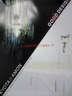 KYOTAくん&AMONさん 『GOØD DESIGN』展 Opening!_e0142585_20385698.jpg