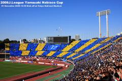 大分トリニータ ナビスコカップ2008