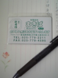 f0121909_11584944.jpg