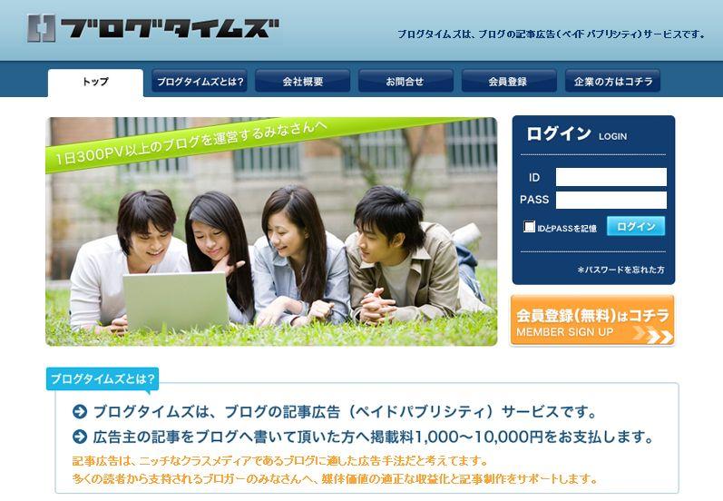 【ブログタイムズ】ブログで生活できるほど収入が得られるか_c0025115_144629100.jpg