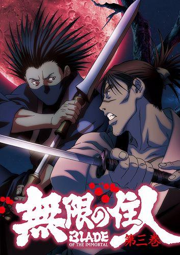 『無限の住人』DVD第三巻発売中!!_e0025035_12305149.jpg