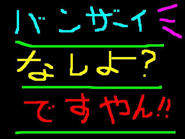 f0056935_1935572.jpg