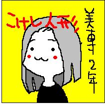 c0088343_16365466.jpg