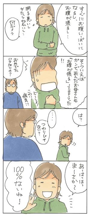 f0091664_17262011.jpg