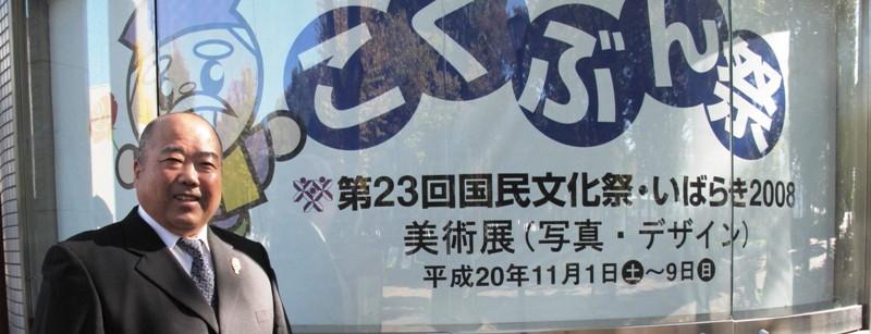 08年11月国民文化祭表彰式_c0129671_21352457.jpg
