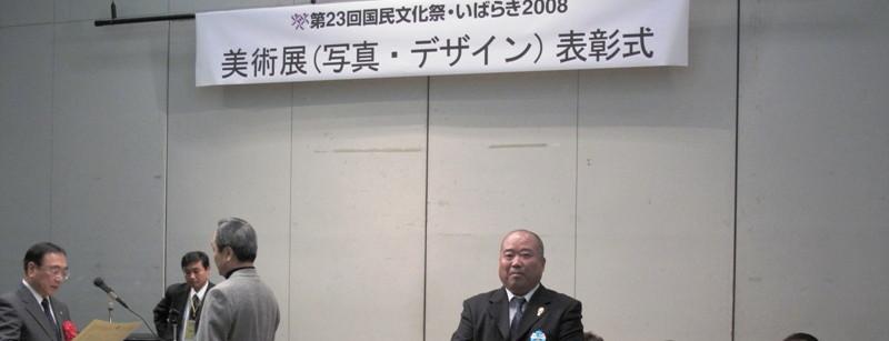 08年11月国民文化祭表彰式_c0129671_21391557.jpg