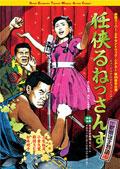劇団SET 「任侠るねっさんす」@大阪厚生年金会館芸術ホール11/1_b0043506_2361871.jpg