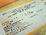 劇団SET 「任侠るねっさんす」@大阪厚生年金会館芸術ホール11/1_b0043506_353573.jpg