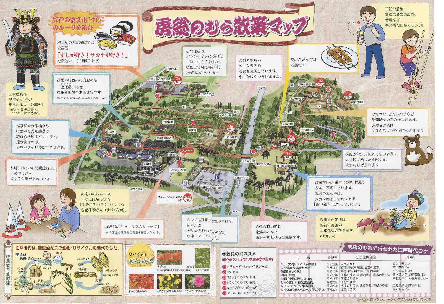 【速報】 『房総のむら』秋祭り情報_f0193752_195031.jpg