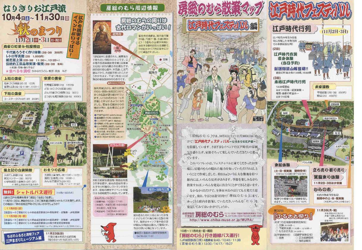 【速報】 『房総のむら』秋祭り情報_f0193752_19504230.jpg